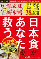 日本食があなたを救う 改訂版 :表紙