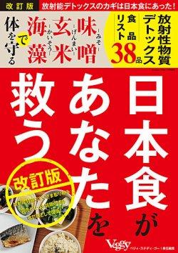 日本食があなたを救う 改訂版  表紙