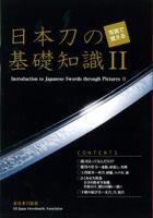 写真で覚える日本刀の基礎知識:表紙