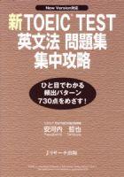 新TOEIC TEST英文法問題集集中攻略:表紙