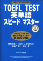 TOEFL TEST英単語スピードマスター:表紙
