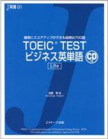 TOEIC TESTビジネス英単語Lite:表紙