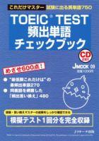 TOEIC TEST頻出単語チェックブック:表紙