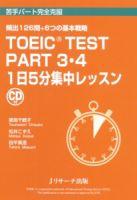 TOEIC TEST PART3・4 1日5分集中レッスン:表紙
