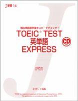TOEIC TEST英単語EXPRESS:表紙