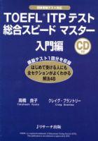 TOEFL ITPテスト 総合スピードマスター:表紙