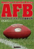 AFB アメリカンフットボールの基礎知識:表紙