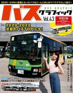 バス・グラフィック 表紙