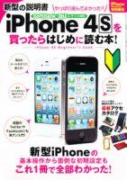 iPhone4Sを買ったらはじめに読む本!:表紙