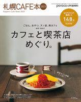 poroco(ポロコ)臨時増刊号:表紙