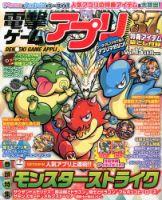 電撃ゲームアプリ:表紙