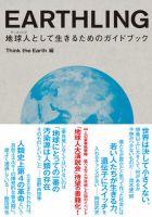 EARTHLING:表紙