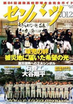 選抜高校野球完全ガイド 表紙