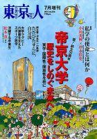 増刊東京人:表紙