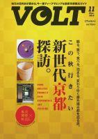 VOLT(ヴォルト) :表紙