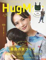 HugMug(ハグマグ):表紙