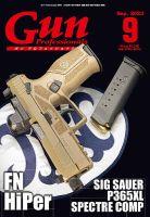 Gun Professionals(ガンプロフェッショナルズ):表紙
