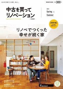 中古を買ってリノベーション by suumo 表紙