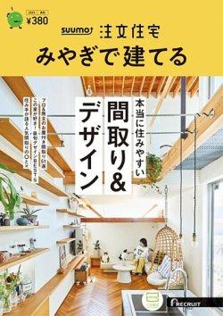 SUUMO注文住宅 みやぎで建てる 表紙