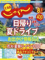 北海道じゃらん:表紙