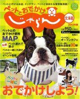 ペットとおでかけ じゃらん北海道:表紙