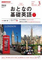 NHKテレビ おとなの基礎英語:表紙
