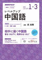 NHKラジオ レベルアップ 中国語:表紙