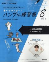 NHKテレビ テレビでハングル講座 書いてマスター!ハングル練習帳:表紙