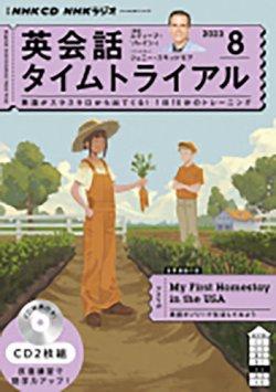 CD NHKラジオ 英会話タイムトライアル 表紙