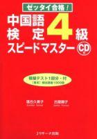中国語検定4級スピードマスター:表紙