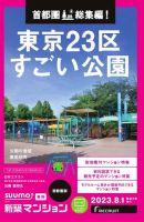 SUUMO新築マンション首都圏版:表紙