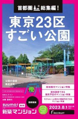 SUUMO新築マンション首都圏版 表紙
