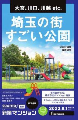 SUUMO新築マンション埼玉県版 表紙