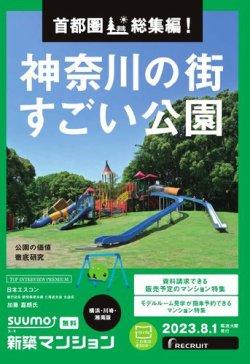 SUUMO新築マンション横浜・川崎・湘南版 表紙
