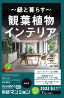 SUUMO新築マンション関西:表紙
