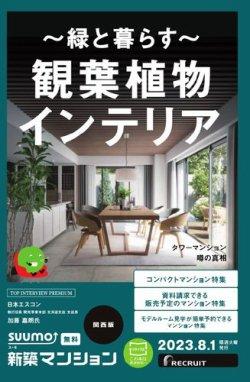 SUUMO新築マンション関西 表紙
