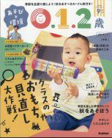 あそびと環境0・1・2歳:表紙