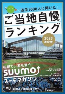 SUUMOマガジン札幌 表紙