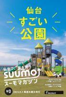 SUUMOマガジン仙台:表紙