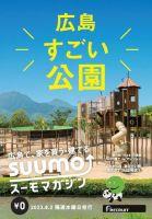 SUUMOマガジン広島:表紙