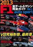 AUTO SPORT F1全チーム&マシン完全ガイド:表紙