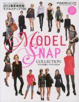 MODEL SNAP COLLECTION (モデル・スナップ・コレクション):表紙