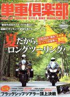増刊 DIRT SPORTS (ダートスポーツ):表紙