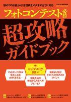 別冊 フォトコン:表紙