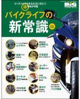 増刊 BiG MACHINE (ビッグマシン):表紙
