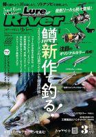 Lure Magazine River (ルアーマガジンリバー) :表紙