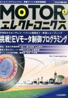 増刊 トランジスタ技術:表紙