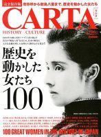 CARTA (カルタ):表紙