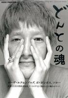 増刊 MUSIC MAGAZINE (ミュージックマガジン):表紙