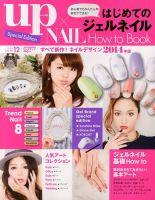 増刊 bea's up (ビーズアップ):表紙